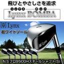 【ポイント10倍】『ダフっても飛ぶ』飛びとやさしさを追求したゴルフクラブ。【送料無料】Lynx BOMBA(リンクスボンバ)アイアンセット(#5〜PW)NSプロ950GHスチールシャフト(S)【smtb-F】【ポイント10倍】【10P12nov10】
