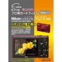 エツミ プロ用ガードフィルム ニコンCOOLPIX S6200 専用 E-7116 カメラ用フィルム・アクセサリー(代引き不可)