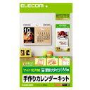 カレンダーキットEDT-CALA4WK エレコム(代引き不可)【S1】