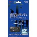 アンサー Wii U GamePad用「ブルーライトカット 自己吸着フィルム」 ANS-WU003 (代引不可)【ポイント10倍】