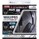 アンサー PS3/Wii U用「ステレオヘッドセットHG」(ブラック) 3m PS4対応 ANS-H042BK ゲーム機アクセサリ(代引不可)【ポイント10倍】