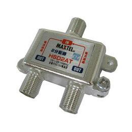 マックステルダイカスト2分配器全電通型HSD2AT-P【ポイント10倍】
