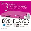 VERTEX DVDプレイヤー ピンク DVD-V305PK【ポイント10倍】
