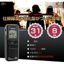 ベセトジャパン 仕掛け録音ボイスレコーダー TOP-10【ポイント10倍】【送料無料】