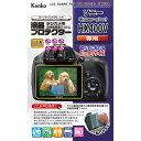 ケンコー トキナー 液晶プロテクタ- ソニ- CSHX400V用 KEN58769 カメラ カメラアクセサリー(代引不可)