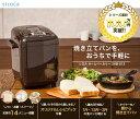 ホームベーカリー 餅 シロカ siroca SHB-512 米粉 ジャム 生キャラメル ソフトパン 餅つき機 もちつき機...