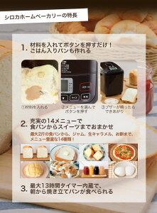 ホームベーカリー餅シロカsirocaSHB-512米粉ジャム生キャラメルソフトパン【送料無料】【smtb-F】【ポイント10倍】【RCP】【10P19Mar13】