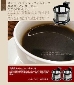 【メッシュフィルター2個セット】sirocaシロカSTC-501全自動コーヒーメーカーステンレスタイプ全自動コーヒーマシン【あす楽対応】【ポイント10倍】【送料無料】【smtb-f】