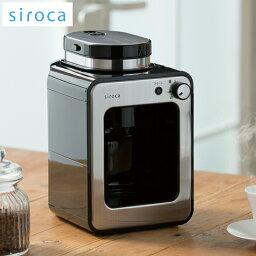 siroca 全自動<strong>コーヒーメーカー</strong> SC-A211 全自動<strong>コーヒーメーカー</strong> オート<strong>コーヒーメーカー</strong> 挽きたてコーヒー 粉【ポイント10倍】【送料無料】