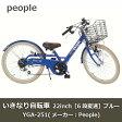 People(ピープル) いきなり自転車 22インチ[外装6段変速] ブルー YGA251 (代引き不可)【送料無料】【ポイント10倍】