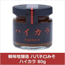 鶴味噌醸造 ハバネロみそ ハイカラ 80g(代引不可)【ポイント10倍】