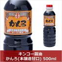 キンコー醤油 かんろ(本醸造甘口) 500ml(代引不可)【ポイント10倍】