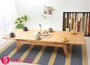 ローテーブル 伸縮 天然木エクステンション リビングローテーブル 【Palette】パレット (W80-130)(代引不可)【送料無料】【ポイント10倍】