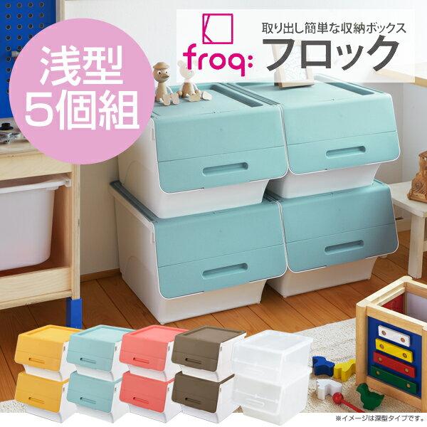 フロック 収納 収納ケース フロック浅型5個組 ...の商品画像