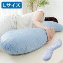 接触冷感 抱き枕 L 35×110cm ボディクッション まくら 枕 冷 冷感 ひんやり 涼しい 冷却 クール【あす楽対応】【ポイント10倍】【送料無料】【smtb-f】