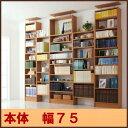 たっぷりすっきり収納できる突っ張りオープン本棚 ceiling シーリング 本体 幅75 選べる3サイズ×3カラー ブックシェルフ ラック 書棚 棚 収納 【送料無料】【sokunouinte】【0403PUP10EG】