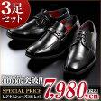 ビジネスシューズ メンズ 3足セット ブラック 蒸れない 通気性 紳士靴 黒【ポイント10倍】