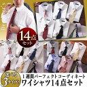 デザイナーが選んだ1週間コーディネートYシャツ14点セット カラー ホワイト メンズ 長袖 ビジネス ワイシャツ クールビズ 激安【あす楽対応】【ポイント10倍】【RCP】