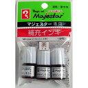 寺西化学工業 マジェスター補充インキ 3本入 茶色 1 パック MHJA-T6 文房具 オフィス 用品