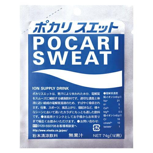 大塚製薬 ポカリスエット粉末 1L用(5入り) ...の商品画像