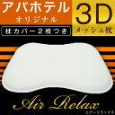 枕 アパホテル オリジナル 3Dメッシュ まくら エアーリラックス サイズ:43×60×4~7cm