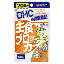 DHC 主食ブロッカー20日 60粒 日本製 サプリメント サプリ 健康食品