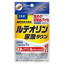 DHC 20日ルテオリン尿酸ダウン 20粒 日本製 サプリメント サプリ 健康食品