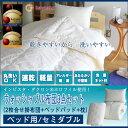 布団 丸洗い布団セット セミダブル インビスタ2枚合せベッド用セット【送料無料】【ポイント10倍】