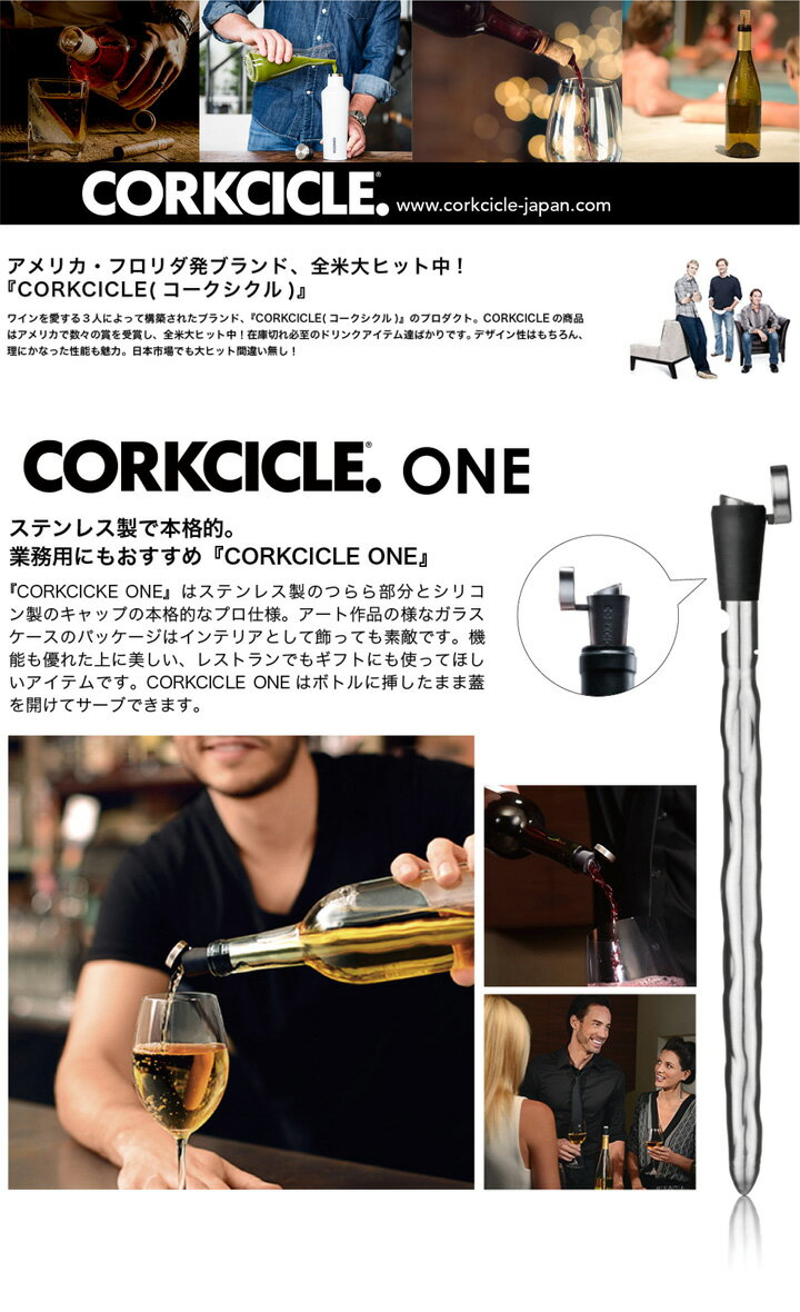 コークシクル CORKCICLE ONE ワン...の紹介画像2