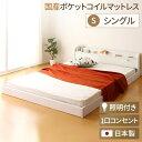 日本製 フロアベッド 照明付き 連結ベッド シングル (SGマーク国産ポケットコイルマットレス付き) 『Tonarine』トナリネ ホワイト 白 【代引不可】【ポイント10倍】