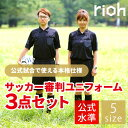 【2着セット】 rioh サッカー審判服 M 3点セット(半袖シャツ + ハーフパンツ + ソックス