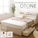 日本製 スマホスタンド付き 引き出し付きベッド セミダブル (ポケットコイルマットレス付き) 『OTONE』 オトネ 床板タイプ ホワイト 白 コンセント付き【代引不可】