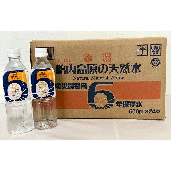 胎内高原の6年保存水 備蓄水 500ml×48本 (超軟水:硬度14)