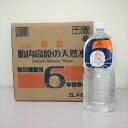胎内高原の6年保存水 備蓄水 2L×12本 (超軟水:硬度14)