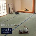 純国産 双目織 い草上敷 『ほほえみ』 江戸間8畳(約352×352cm)