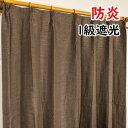 防炎 遮光カーテン 2枚組 100×215 ブラウン 無地 シンプル 洗える 形状記憶 タッセル付き ジール【ポイント10倍】