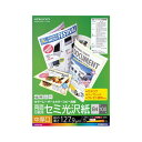 (まとめ) コクヨ カラーレーザー&カラーコピー用紙 両面セミ光沢 中厚口 B4 LBP-FH2800 1冊(100枚) 【×2セット】【S1】