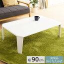 リッチテーブル(90)(ホワイト) 幅90×奥行60×高さ32cm[テーブル][ローテーブル][机][鏡面加工][NK-955]【ポイント10倍】