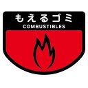 (まとめ) 山崎産業 分別シールA もえるゴミ 1枚 【×15セット】【ポイント10倍】