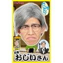 【コスプレ】 カツランド 白髪おじいさん