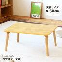 ハウステーブル(60) (ナチュラル) 幅60×奥行45×高さ29.5cm [机][テーブル][ミニ][コンパクト][折りたたみ][折れ脚][木目][一人用][...