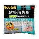 (まとめ) 3M スコッチ 建築内装用超薄手 強力両面テープ 20mm×10m PBW-20 1巻 【×3セット】【ポイント10倍】