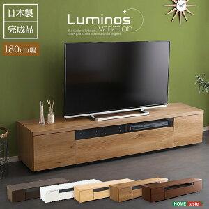 テレビ台/テレビボード 【幅180cm ウォールナット】