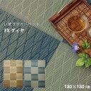 い草ラグ おしゃれ ふっくら シンプル カーペット 『FXダイヤ』 ブルー 約180×180cm