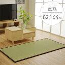 い草 置き畳/ユニット畳 【ブラウン 約82×164×1.7cm】 日本製 軽量 ジョイント付き 抗菌 防臭 調湿効果 〔リビング 和室〕【送料無料】