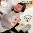 ベビー用 寝具/おくるみ 【アイボリー 約85×85cm】 洗える 綿100% イブル 〔子供 赤ちゃん プレゼント〕