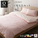 日本製 シルク加工 綿100% ベッド用カバーセット クイーン 4点セット(掛けカバー・ボックスシーツ・ピローケース2P) ピンク・ペールピンク 【代引不可】