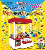 ROOMMATE わくわくNEWクレーンゲーム おもちゃ UFOキャッチャー EB-RM5300A【あす楽対応】【送料無料】【ポイント10倍】