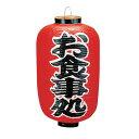 カドキ ビニール提灯 印刷12号長型 お食事処 B259 YTY04010