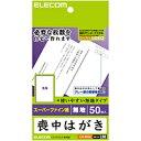 [ELECOM(エレコム)] 喪中はがき EJH-MH50(代引き不可)【RCP】【S1】